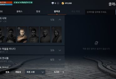 Lineage 2M guide – Collection