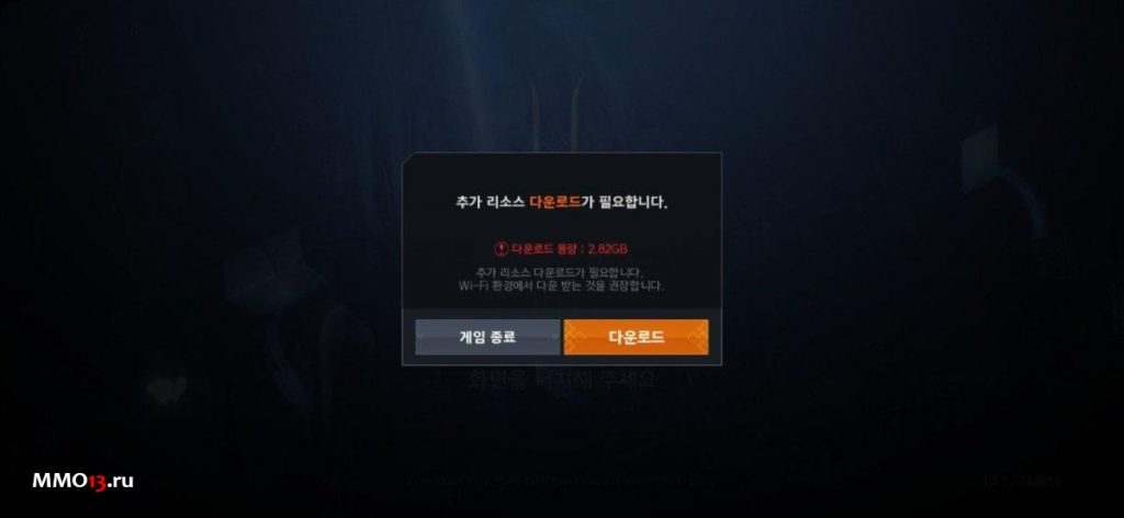 Lineage 2M Guide - How to download the game on Android