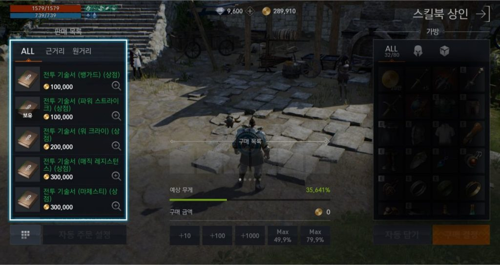 Lineage 2M Full Guide