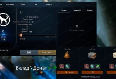 Lineage 2M guide – Clan