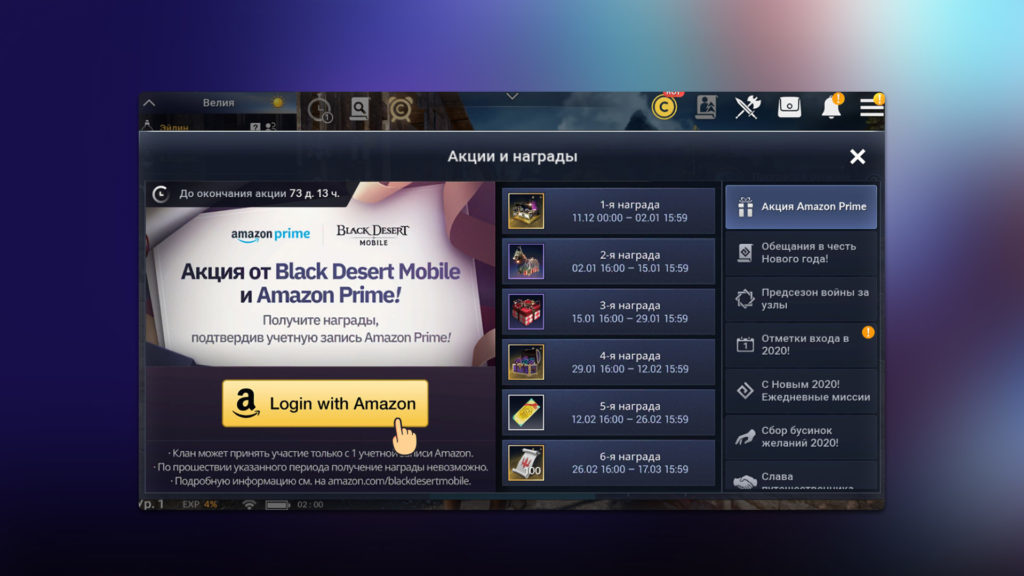 How to get Karlstein Barding in Black Desert Mobile with an Amazon Prime subscription