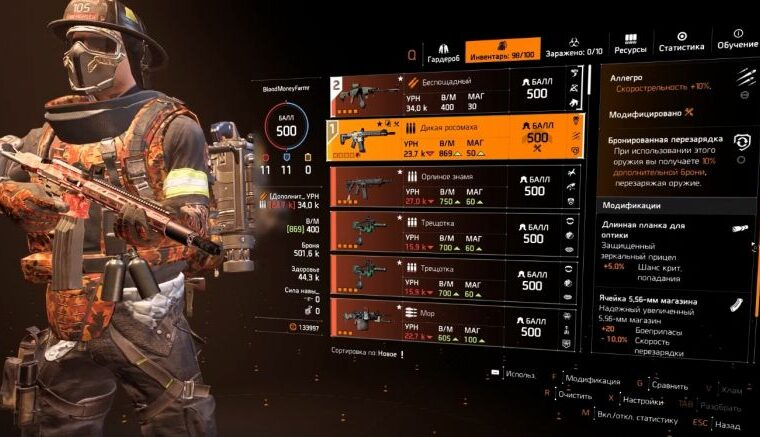 How to get a Wild Wolverine rifle in The Division 2 guide