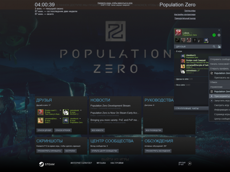 How to play with friend or party? Multiplayer in Population Zero