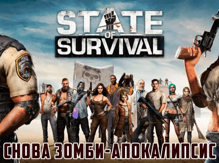 Codes for exchange set State of Survival